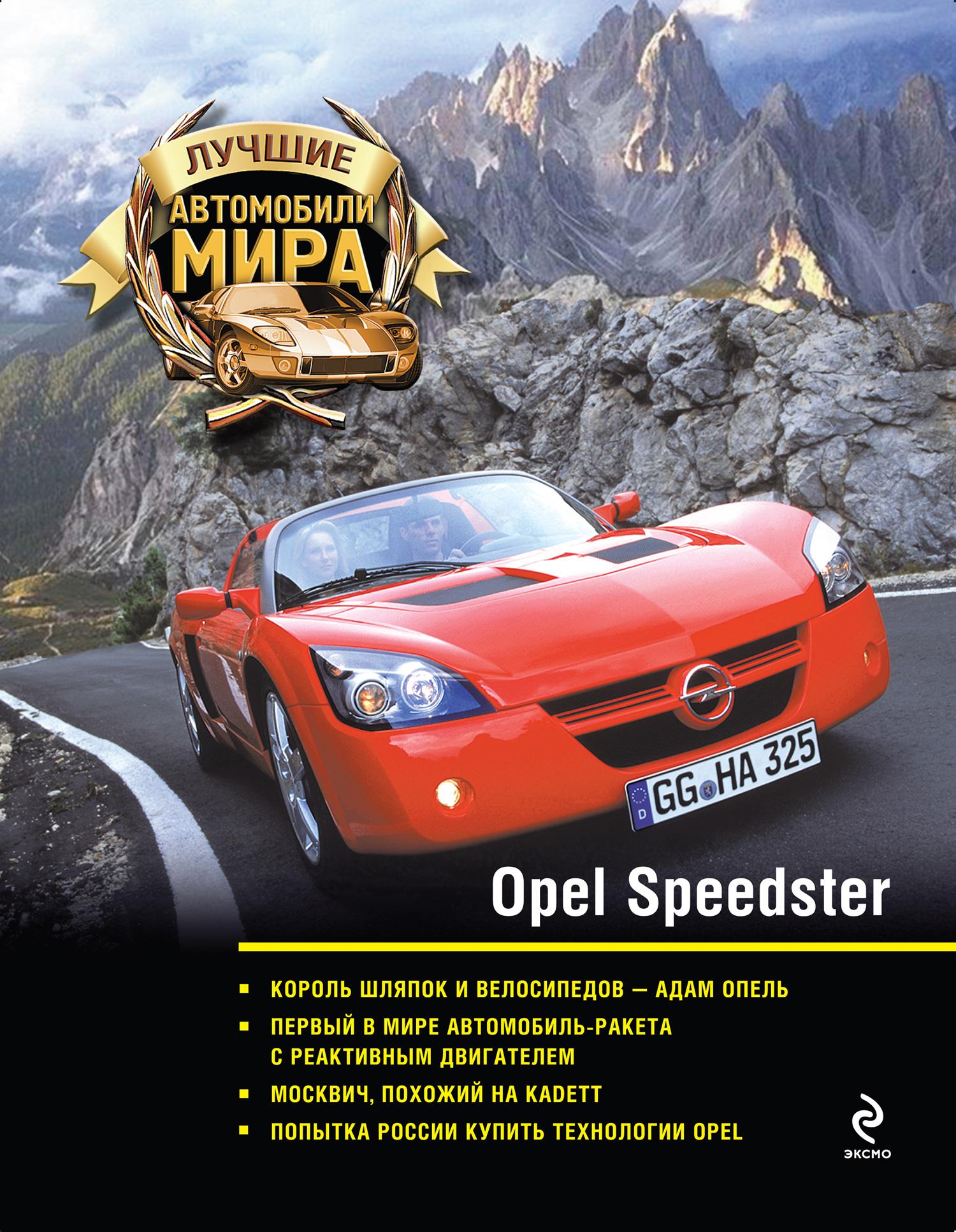 Отсутствует Opel Speedster алексей гладкий выбираем автомобиль
