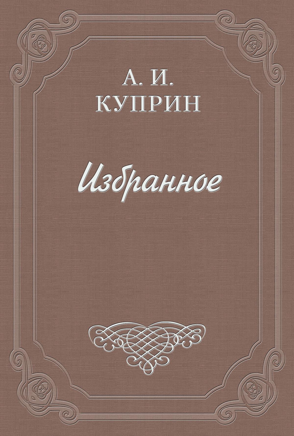 Александр Куприн Анатолий II анатолий кролл
