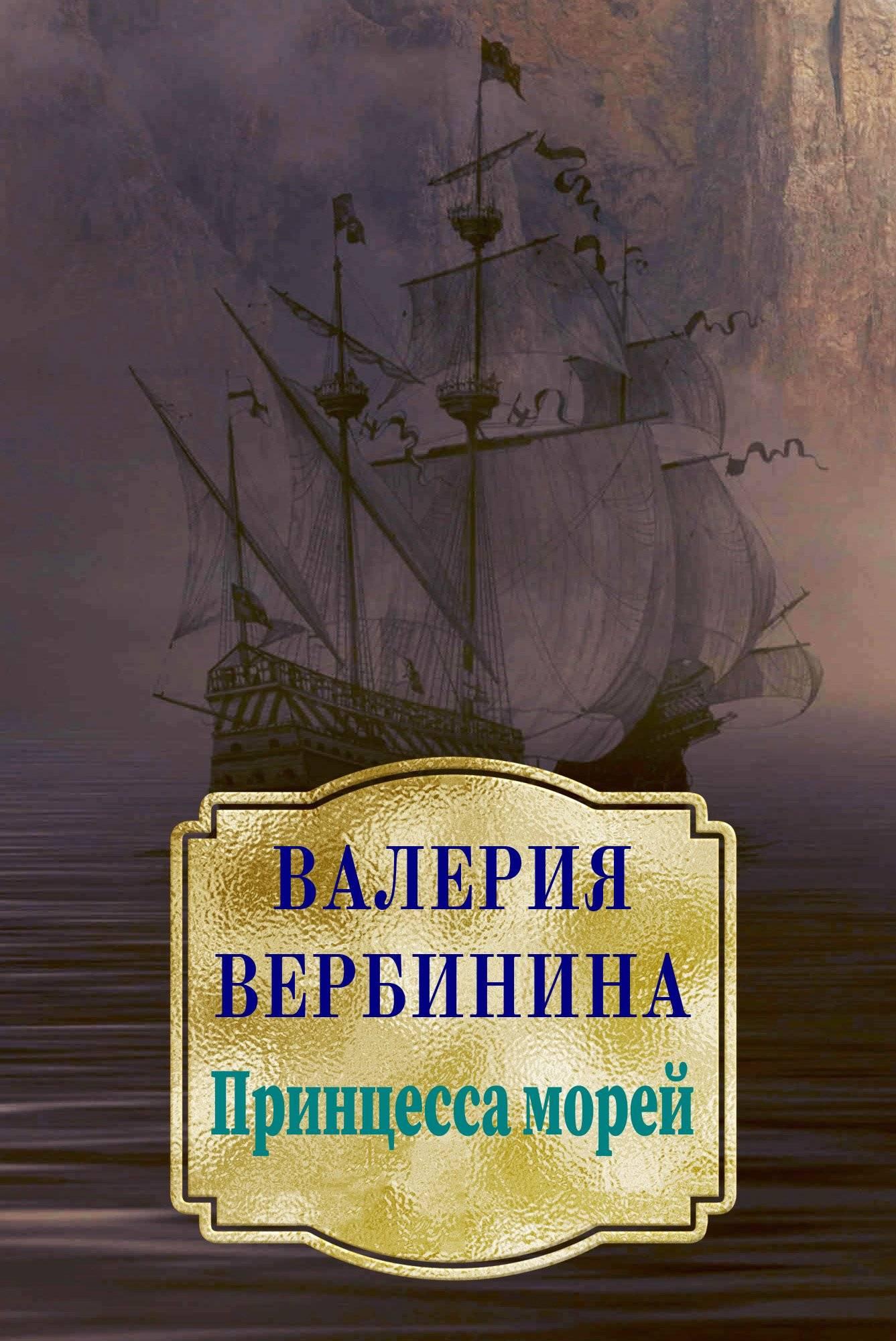 Валерия Вербинина Принцесса морей цена