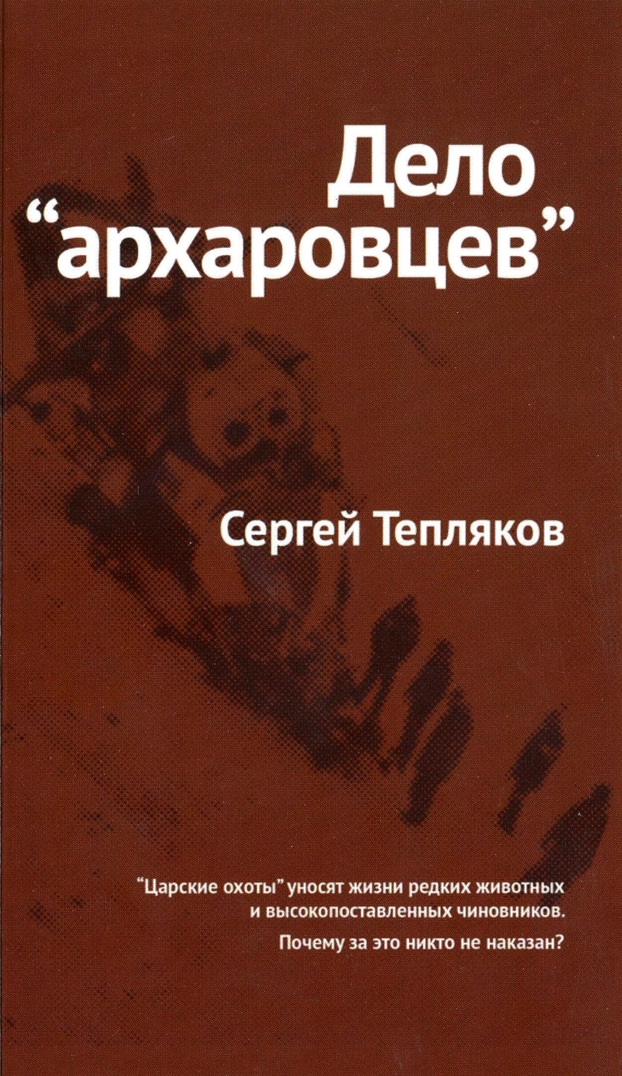 Сергей Тепляков Дело «архаровцев» texet tm b117