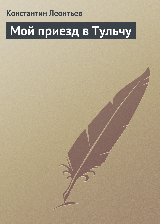 Константин Николаеич Леонтье Мой приезд Тульчу