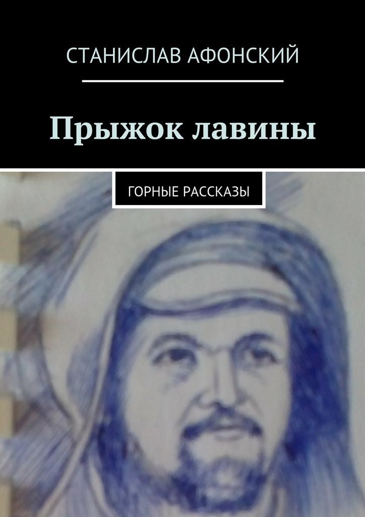 цена на Станислав Афонский Прыжок лавины. Горные рассказы