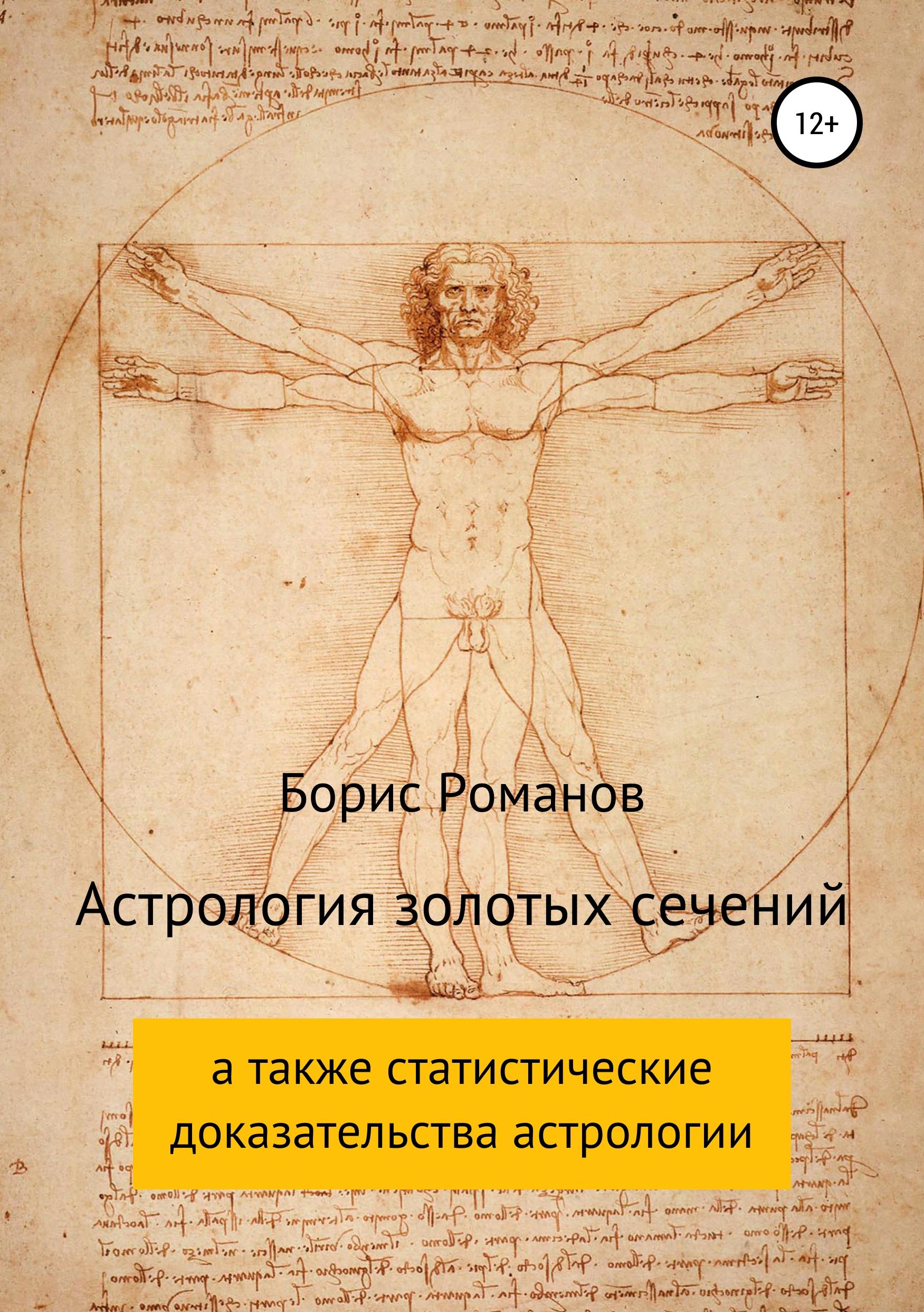 Борис Романов Астрология золотых сечений