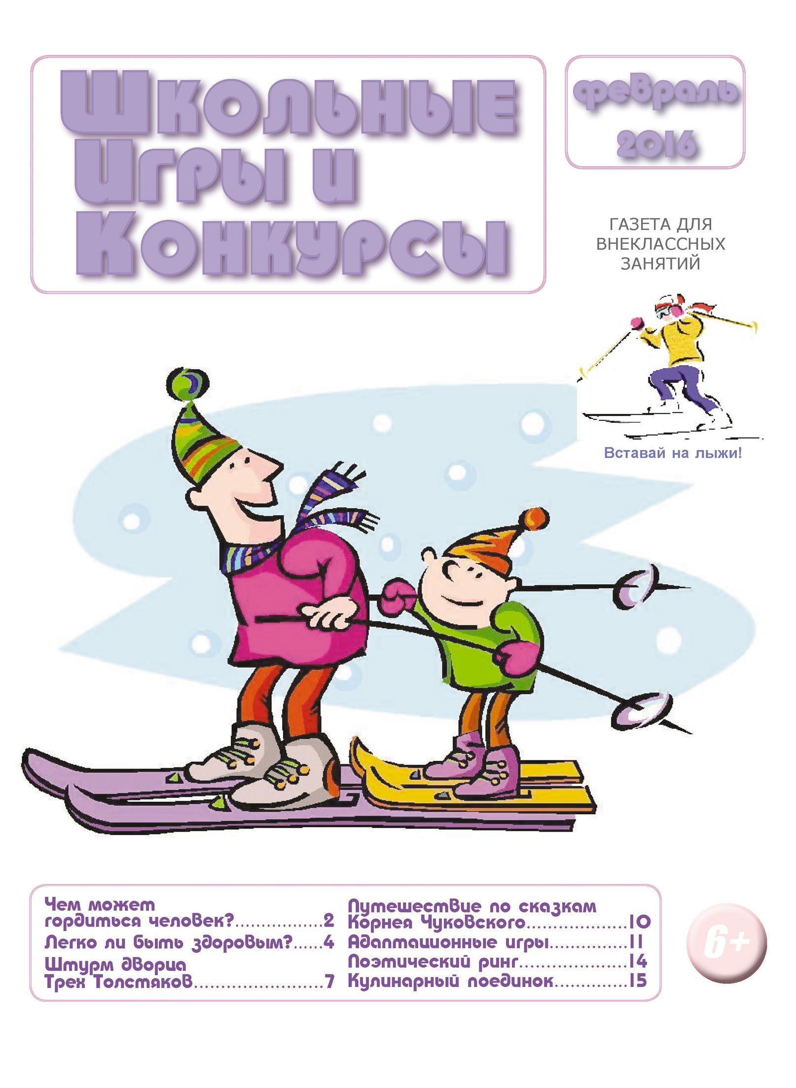 Отсутствует Школьные игры и конкурсы № 2/2016 отсутствует школьные игры и конкурсы 7 2017