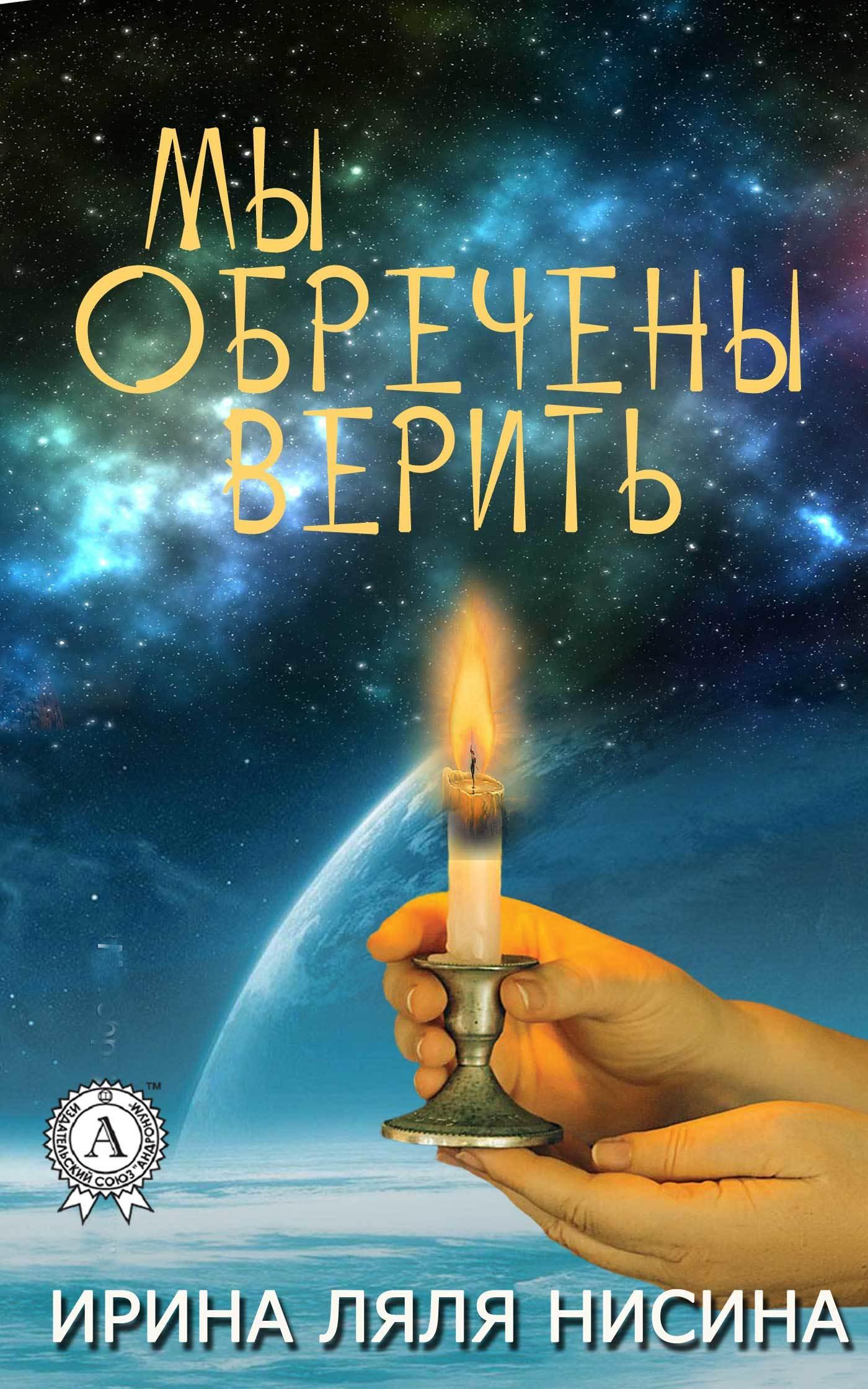 Ирина Ляля Нисина Мы обречены верить брокман дж во что мы верим но не можем доказать