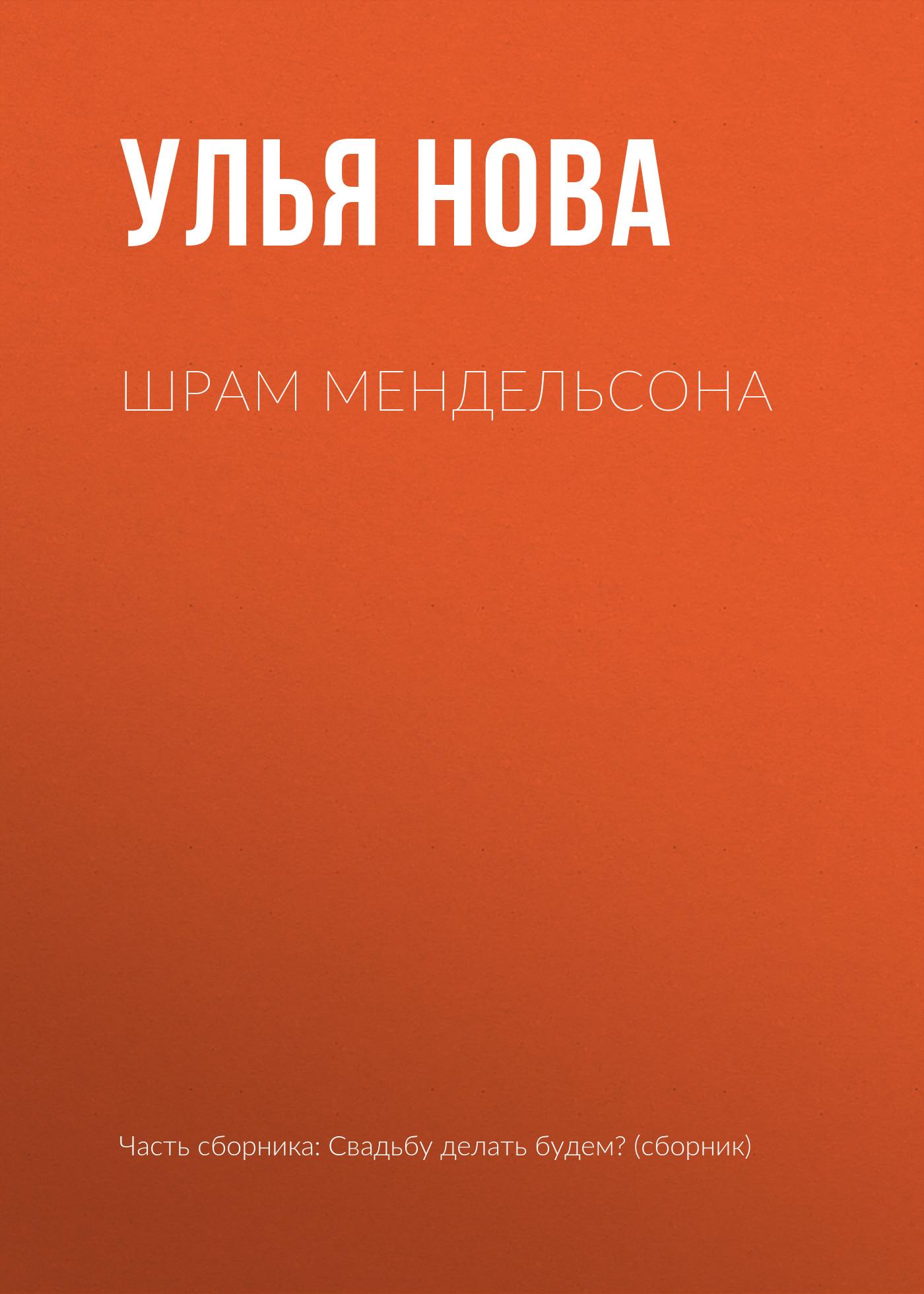 цена на Улья Нова Шрам Мендельсона