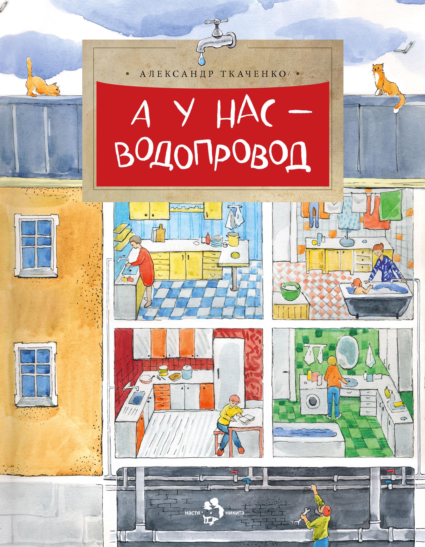Александр Ткаченко А у нас – водопровод насосы