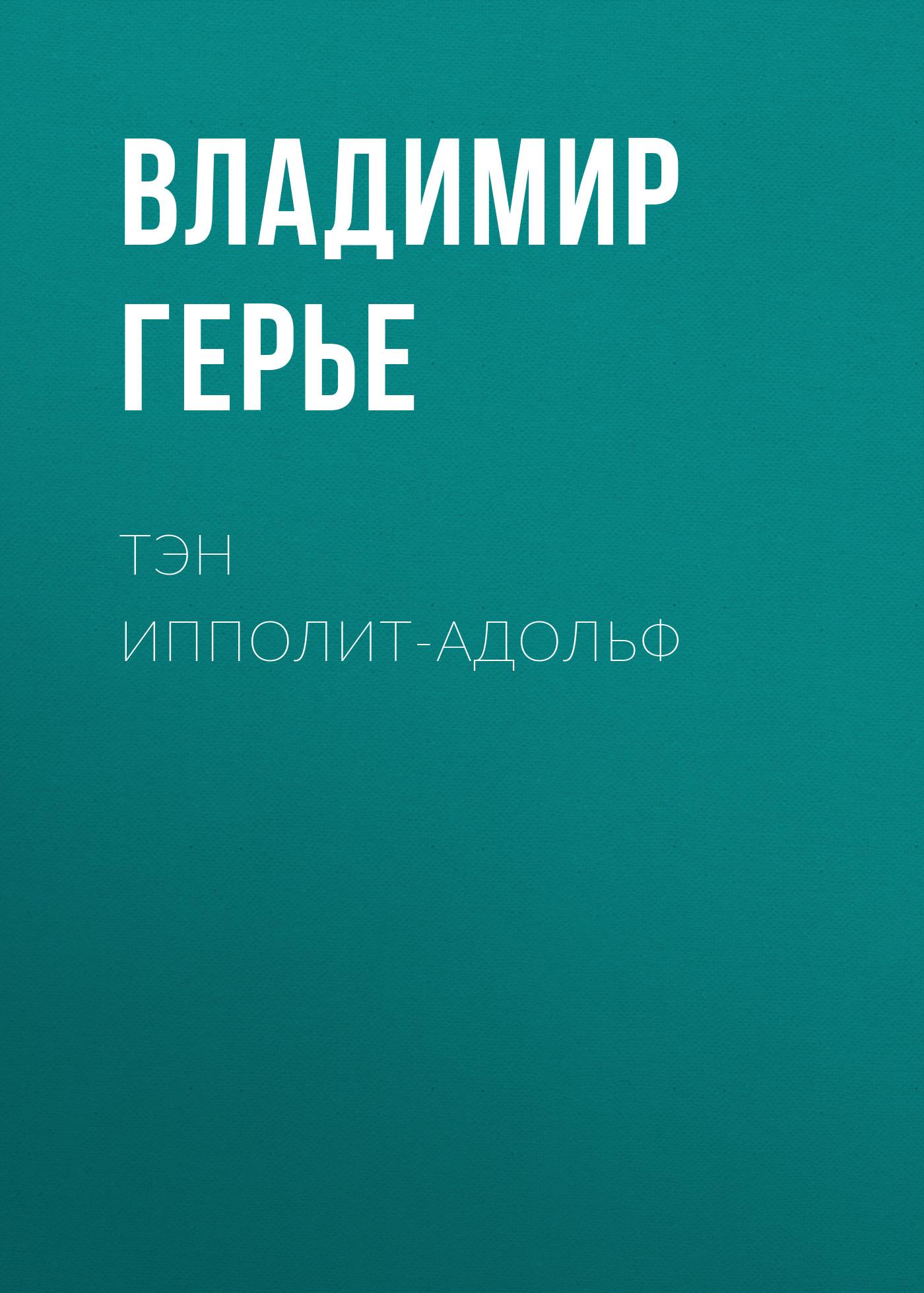 Тэн Ипполит-Адольф