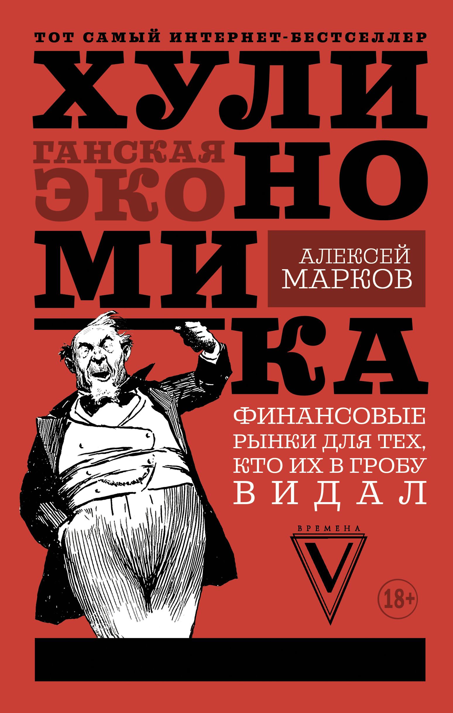 Обложка книги. Автор - Алексей Марков