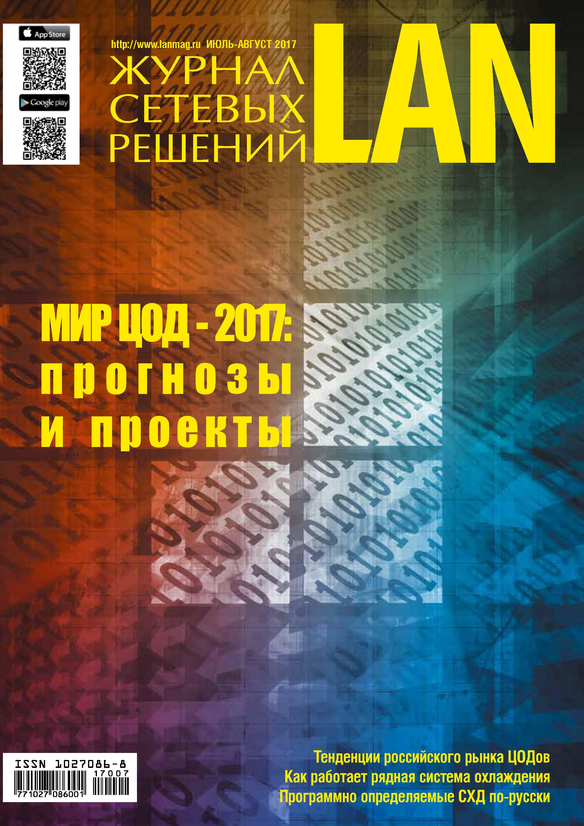 Открытые системы Журнал сетевых решений / LAN №07-08/2017 открытые системы журнал сетевых решений lan 04 2017