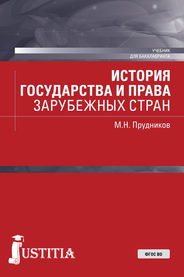 Михаил Прудников История государства и права зарубежных стран