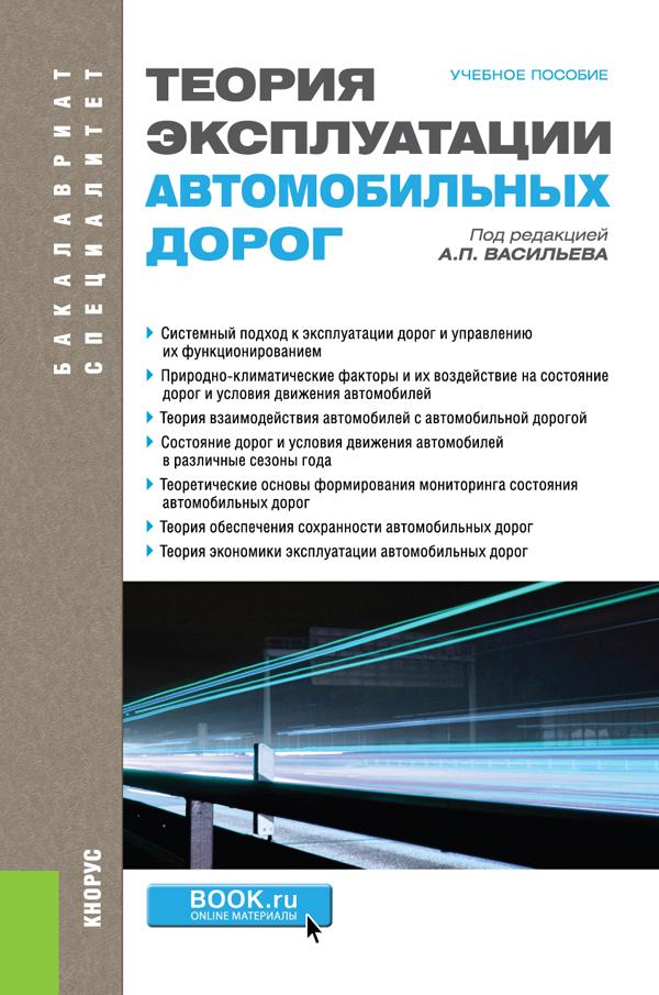 Коллектив авторов Теория эксплуатации автомобильных дорог