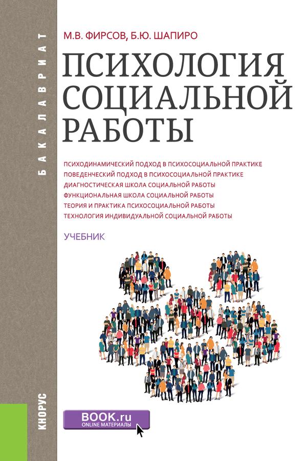 купить М. В. Фирсов Психология социальной работы по цене 399 рублей