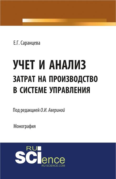Елена Саранцева Учет и анализ затрат на производство в системе управления