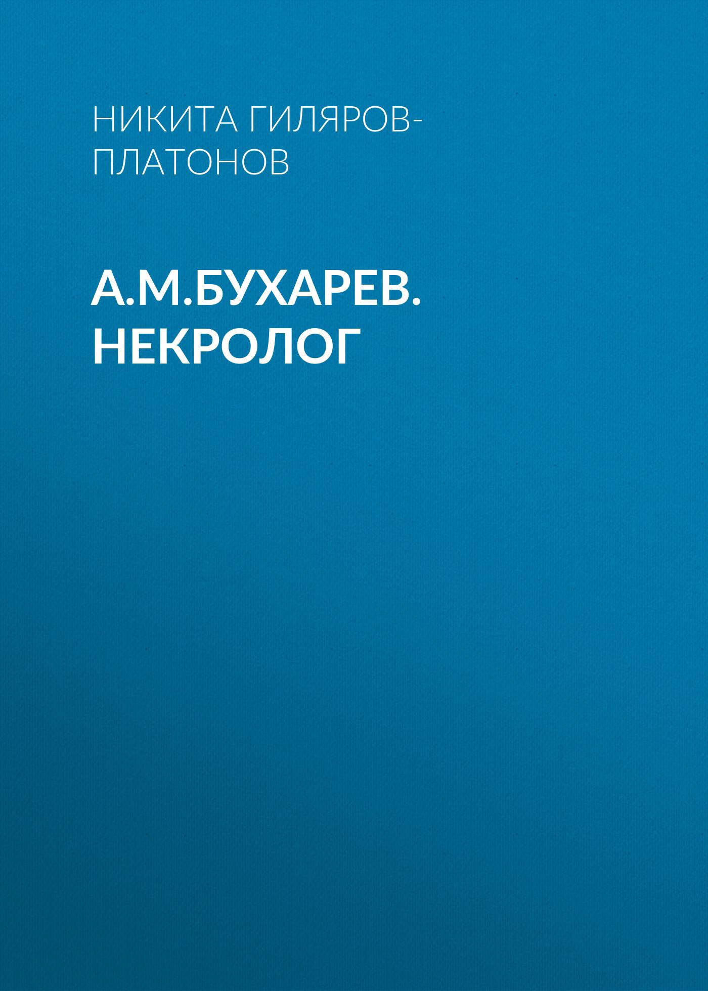 Никита Гиляров-Платонов А.М.Бухарев. Некролог цены
