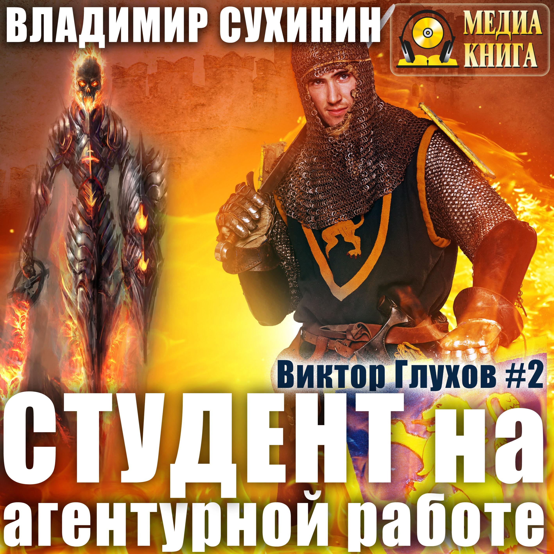 Владимир Сухинин Студент на агентурной работе