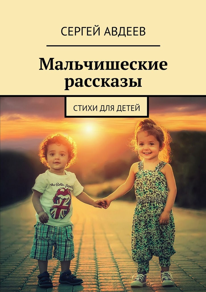 Сергей Авдеев Мальчишеские рассказы. Стихи для детей