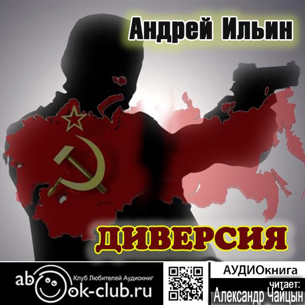 Андрей Ильин Диверсия андрей ильин бомба для братвы