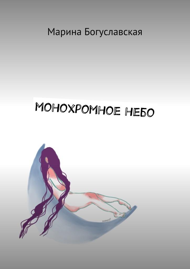 Марина Андреевна Богуславская Монохромное небо марина богуславская вечность внутристен