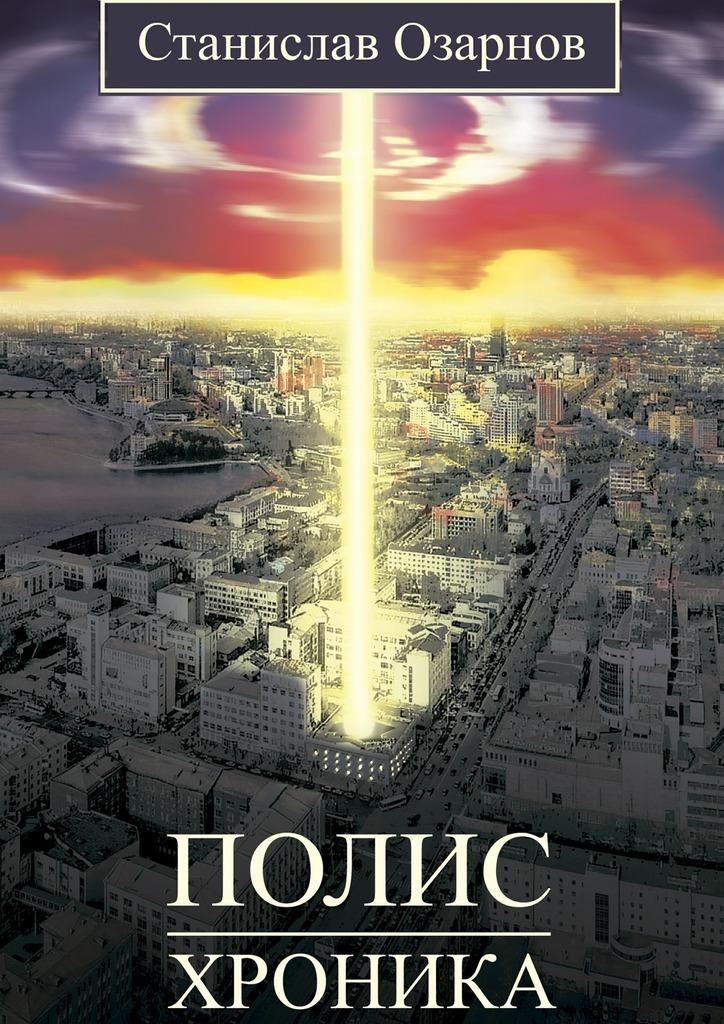 цены Станислав Озарнов Полис. Хроника