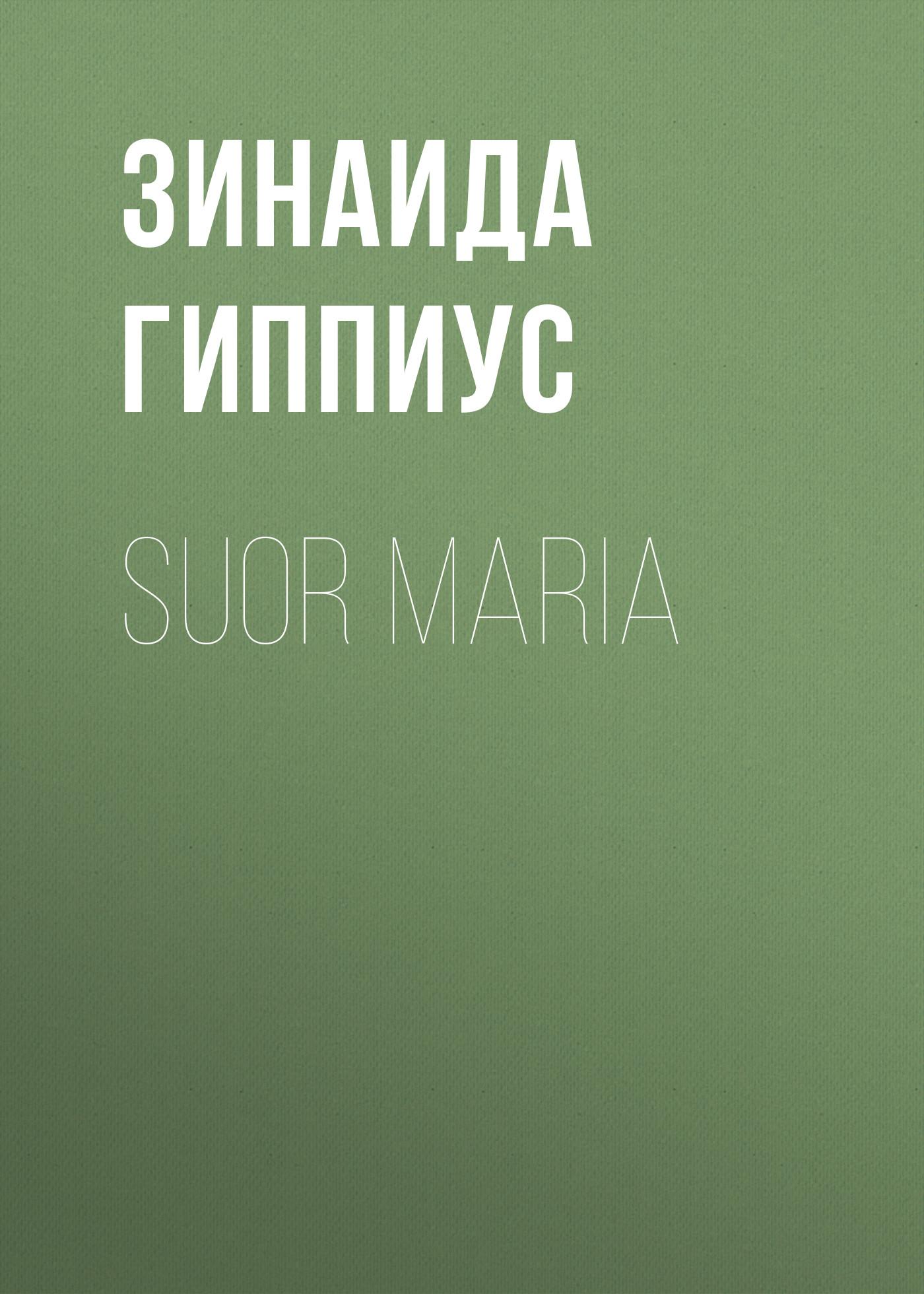 Зинаида Гиппиус Suor Maria андрей стрельцов несколько дней из жизни следователя весна