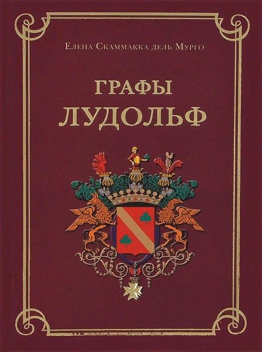 Елена Скаммакка дель Мурго Графы Лудольф