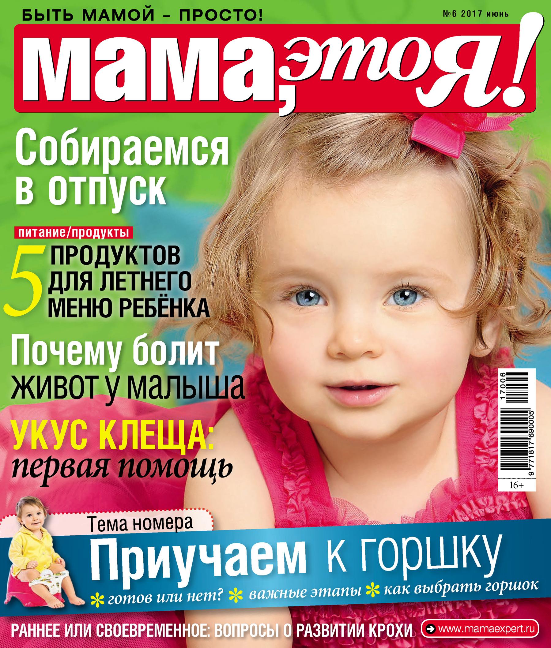 Отсутствует Мама, это Я! №06/2017 отсутствует мама это я спецвыпуск 07 2017 питание малыша