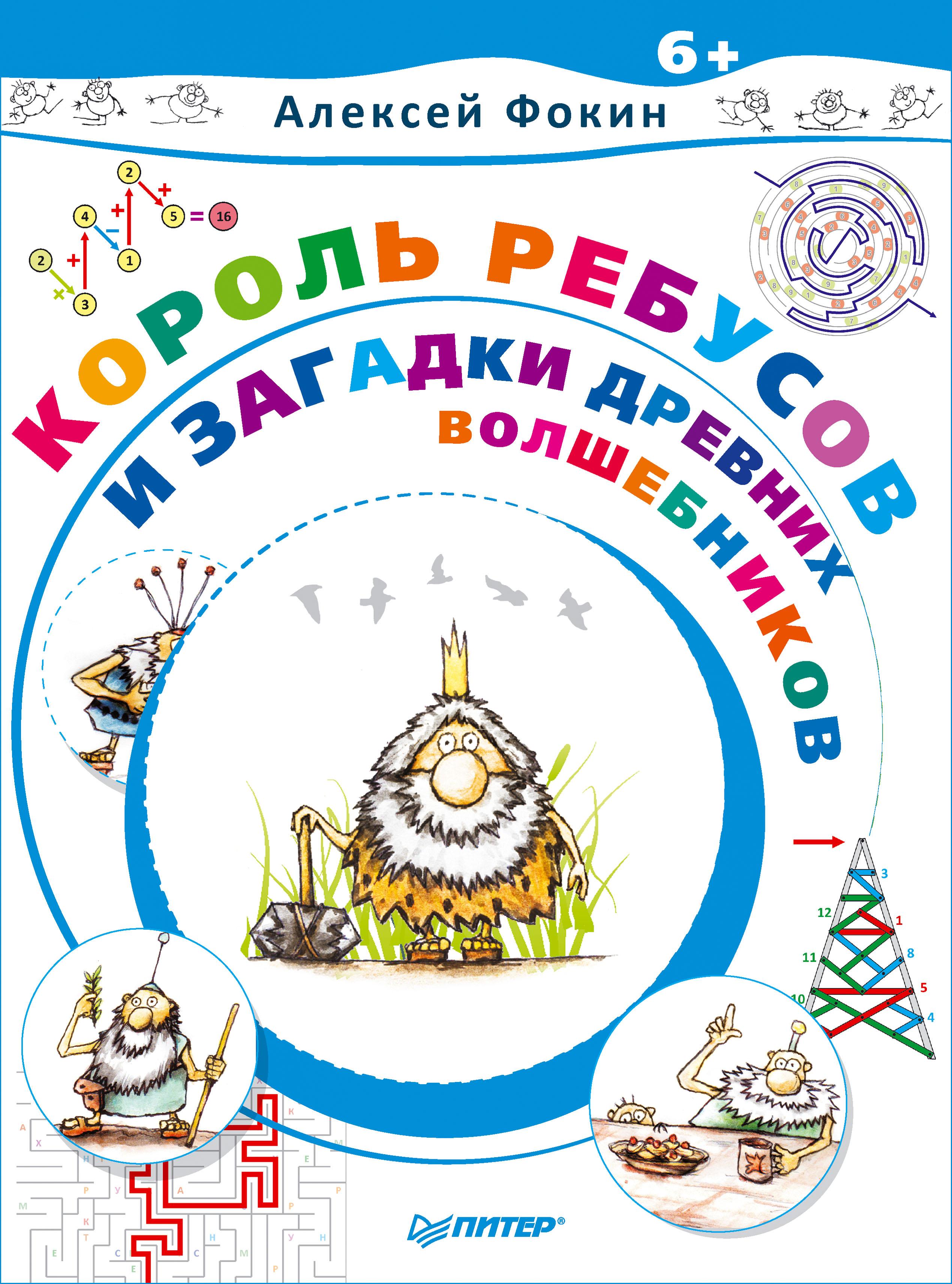 Алексей Фокин Король Ребусов и загадки древних волшебников