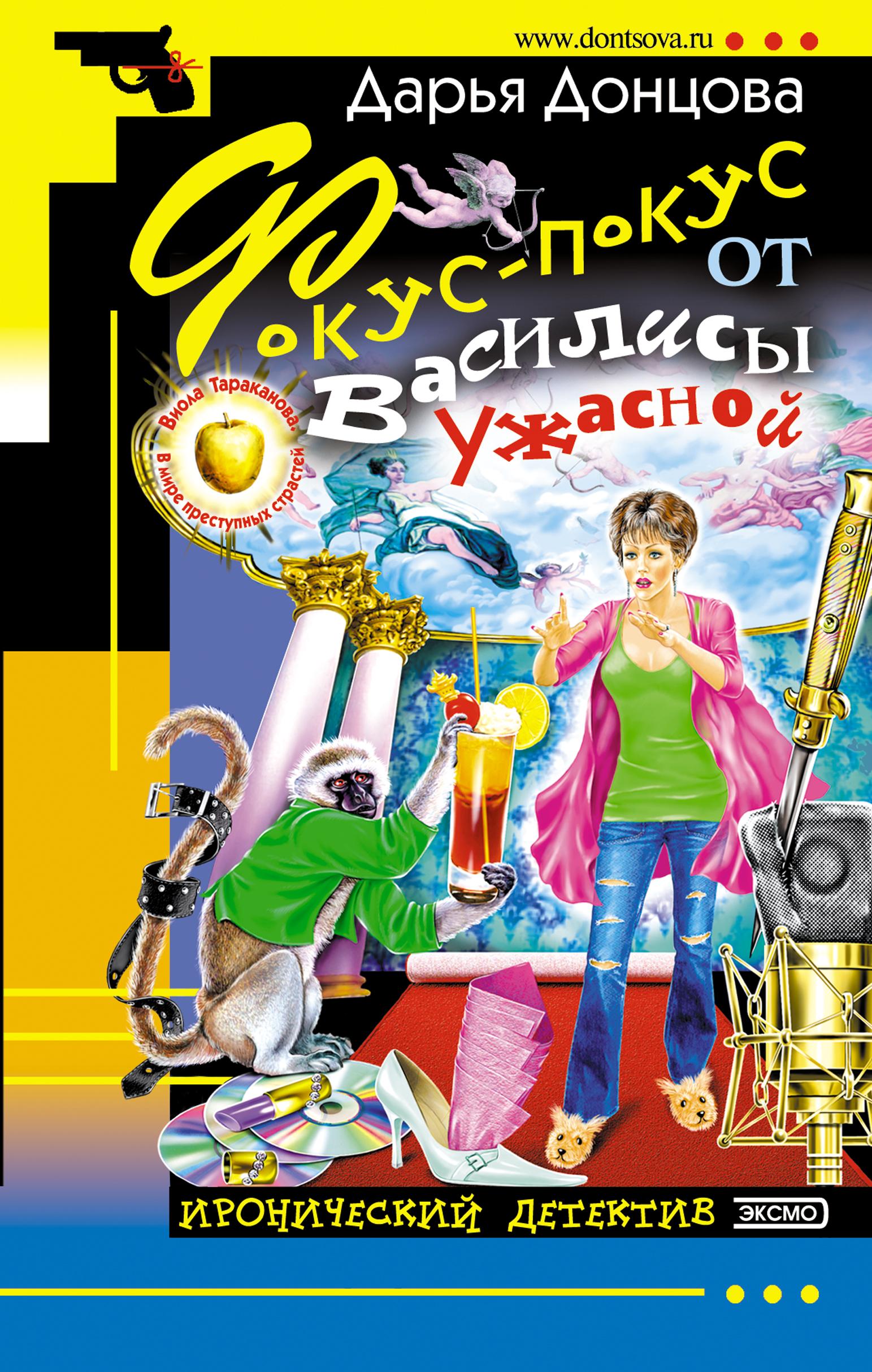 Фокус-покус от Василисы Ужасной ( Дарья Донцова  )