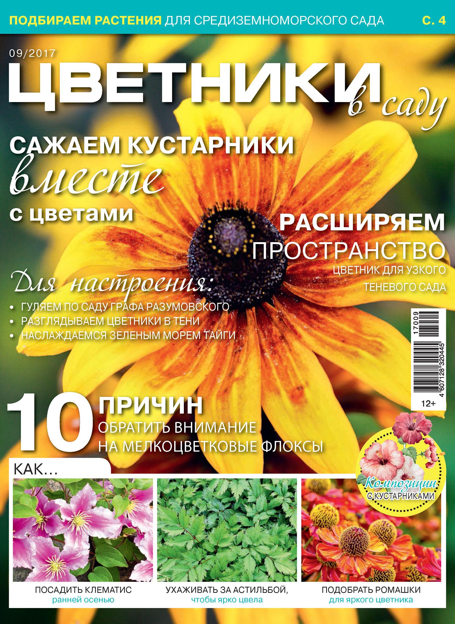 цена на Отсутствует Цветники в саду №09/2017