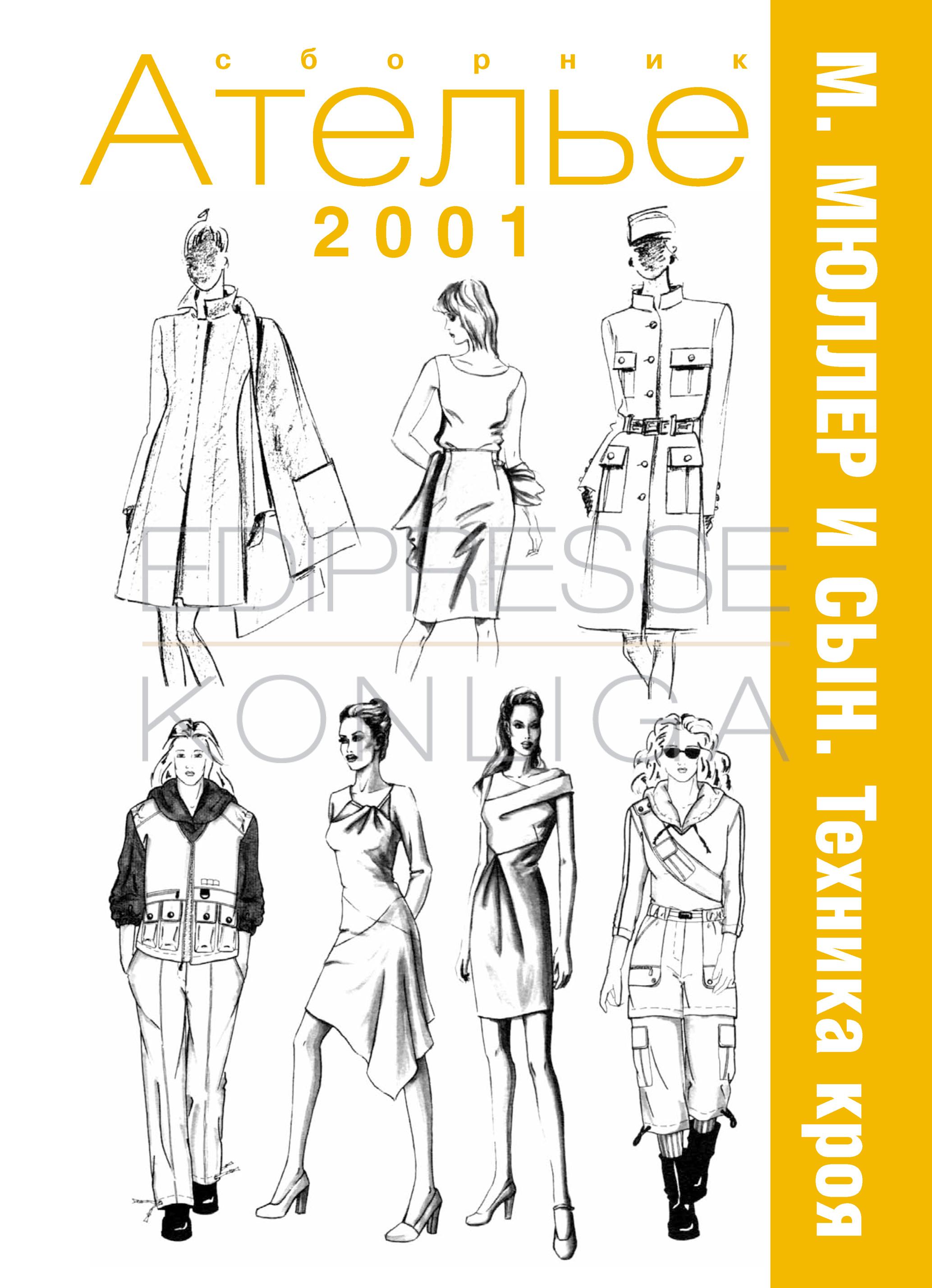 Сборник Сборник «Ателье – 2001». М.Мюллер и сын. Техника кроя