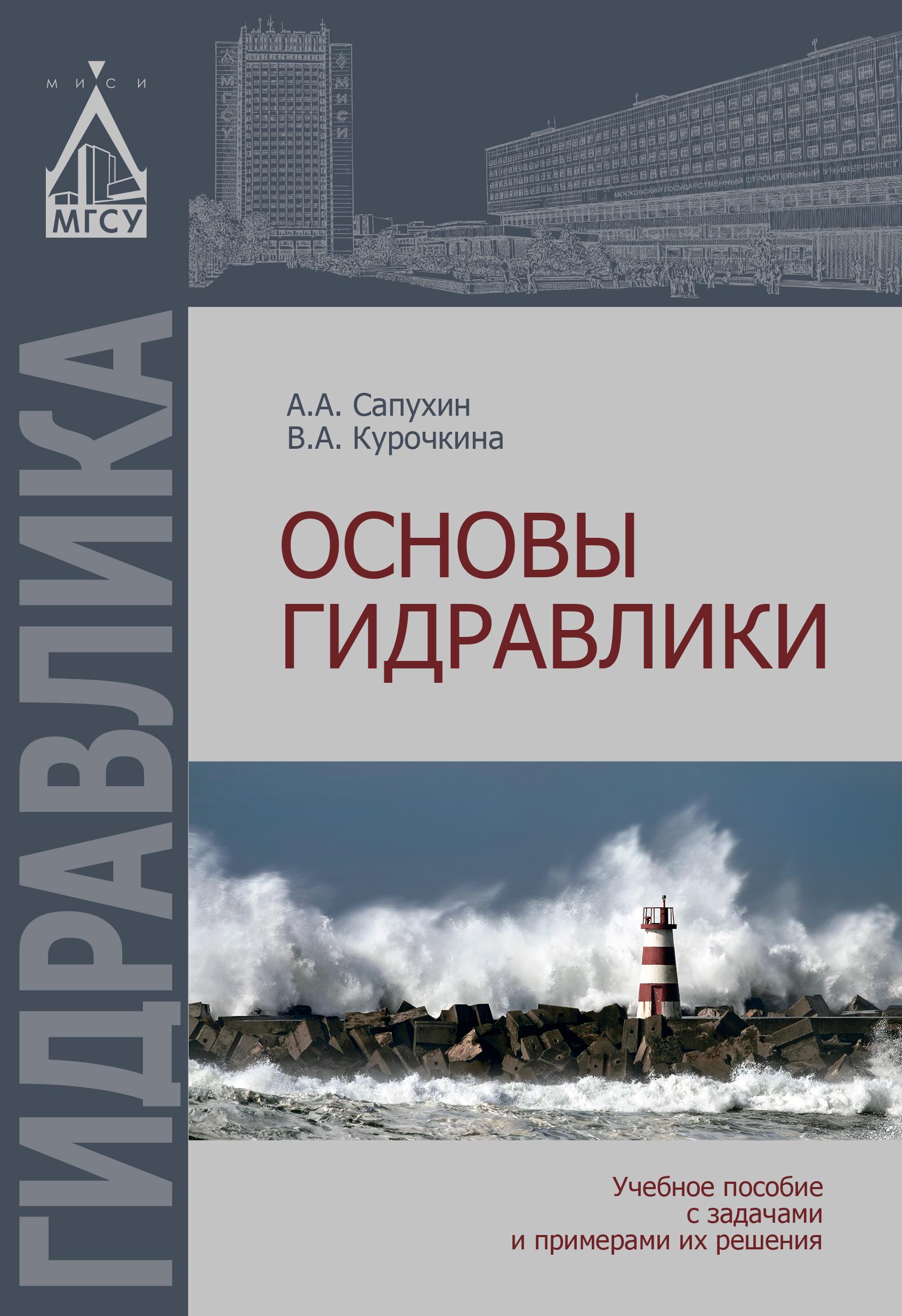 Валентина Курочкина Основы гидравлики цена