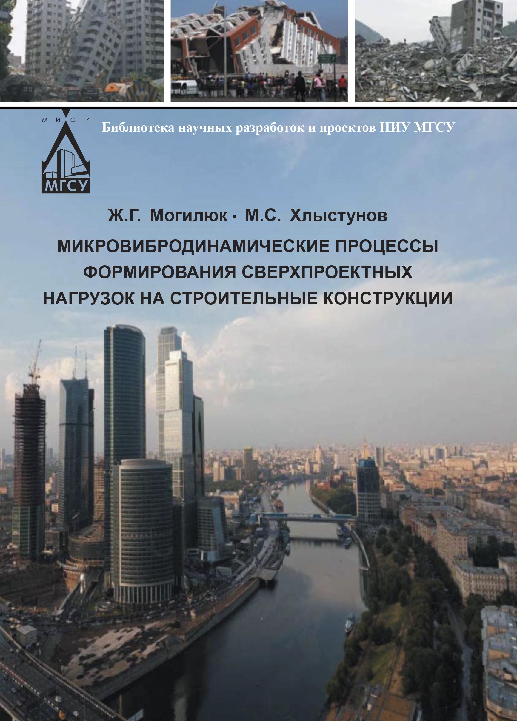 М. С. Хлыстунов Микровибродинамические процессы формирования сверхпроектных нагрузок на строительные конструкции