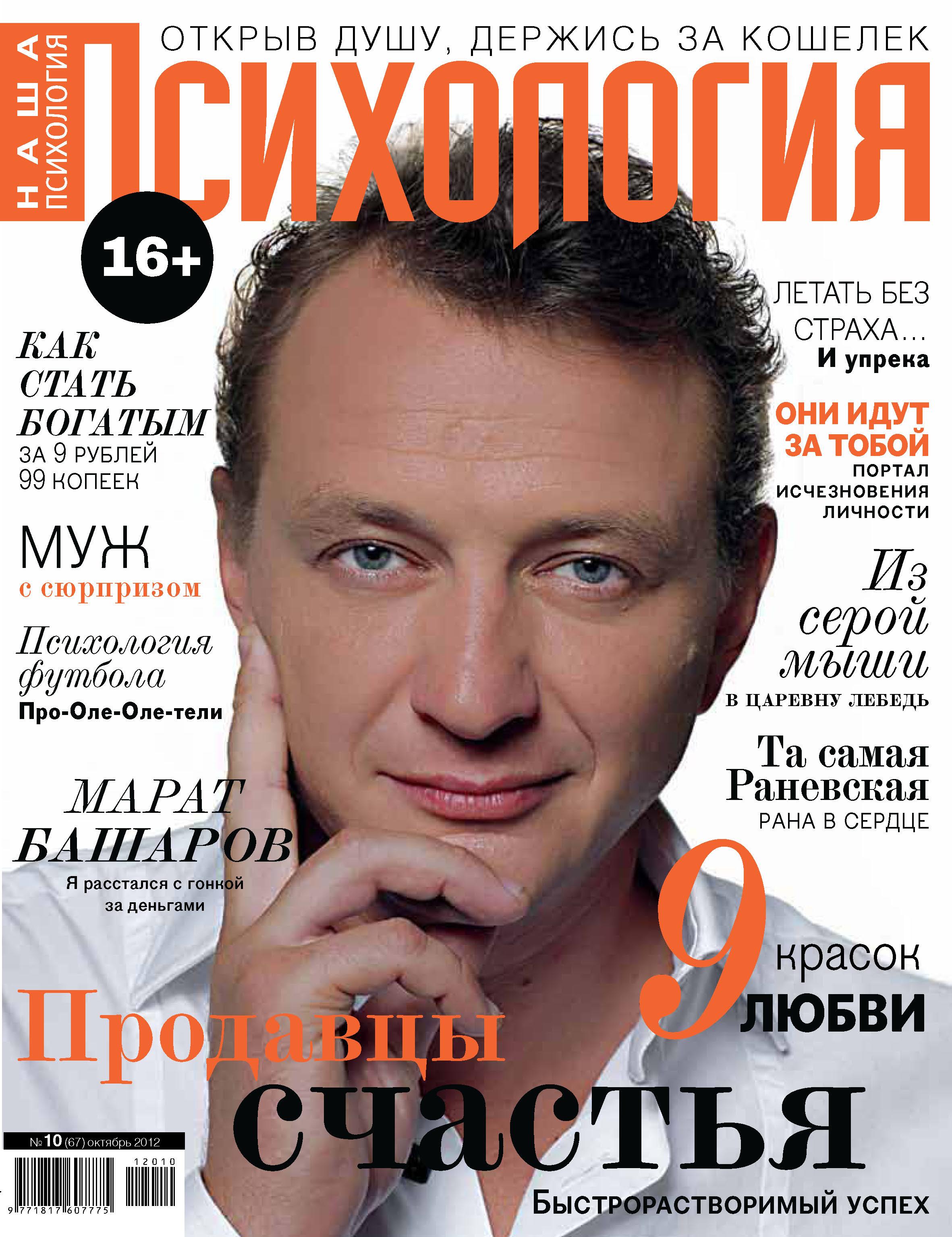 Отсутствует Наша психология №10/2012