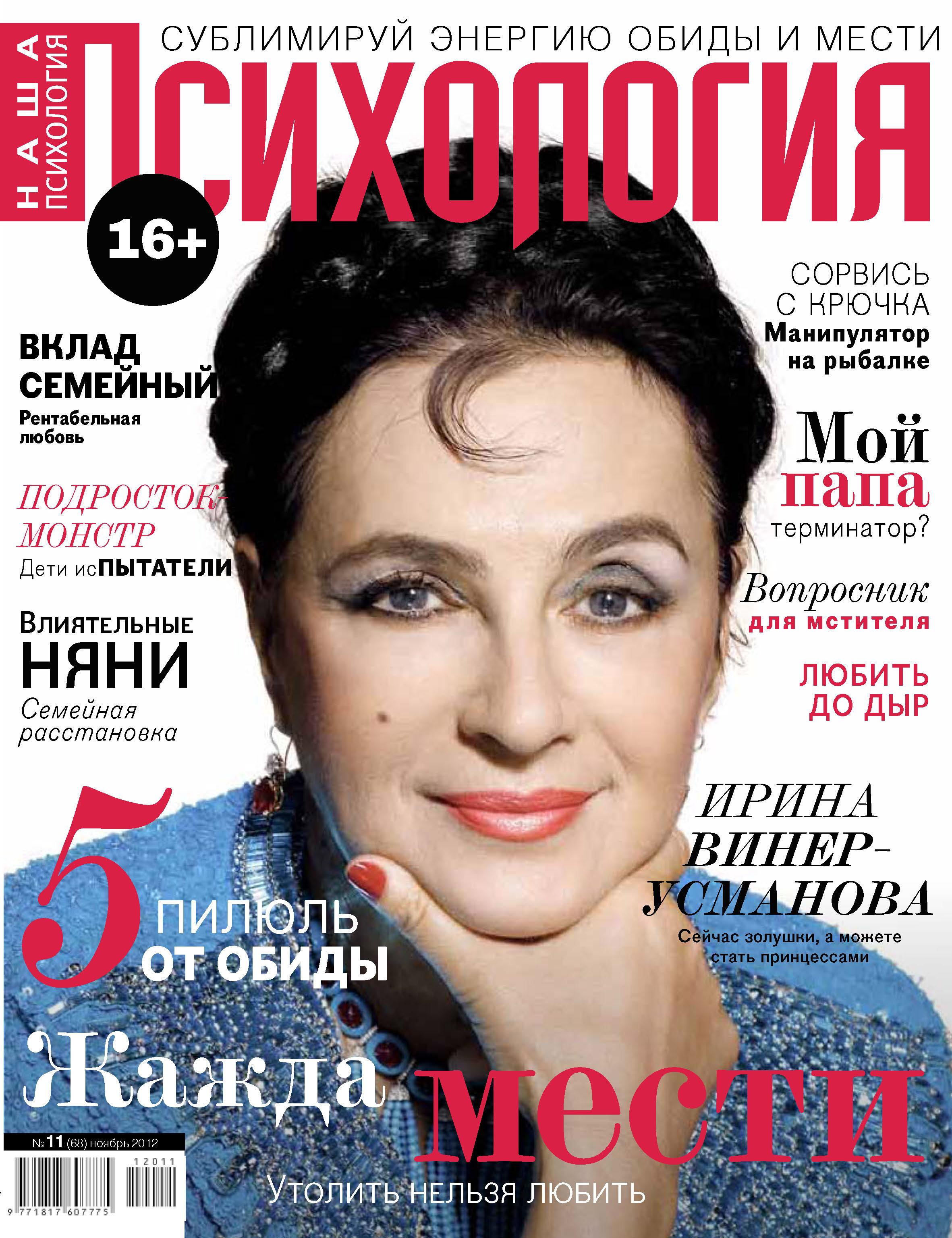 Отсутствует Наша психология №11/2012