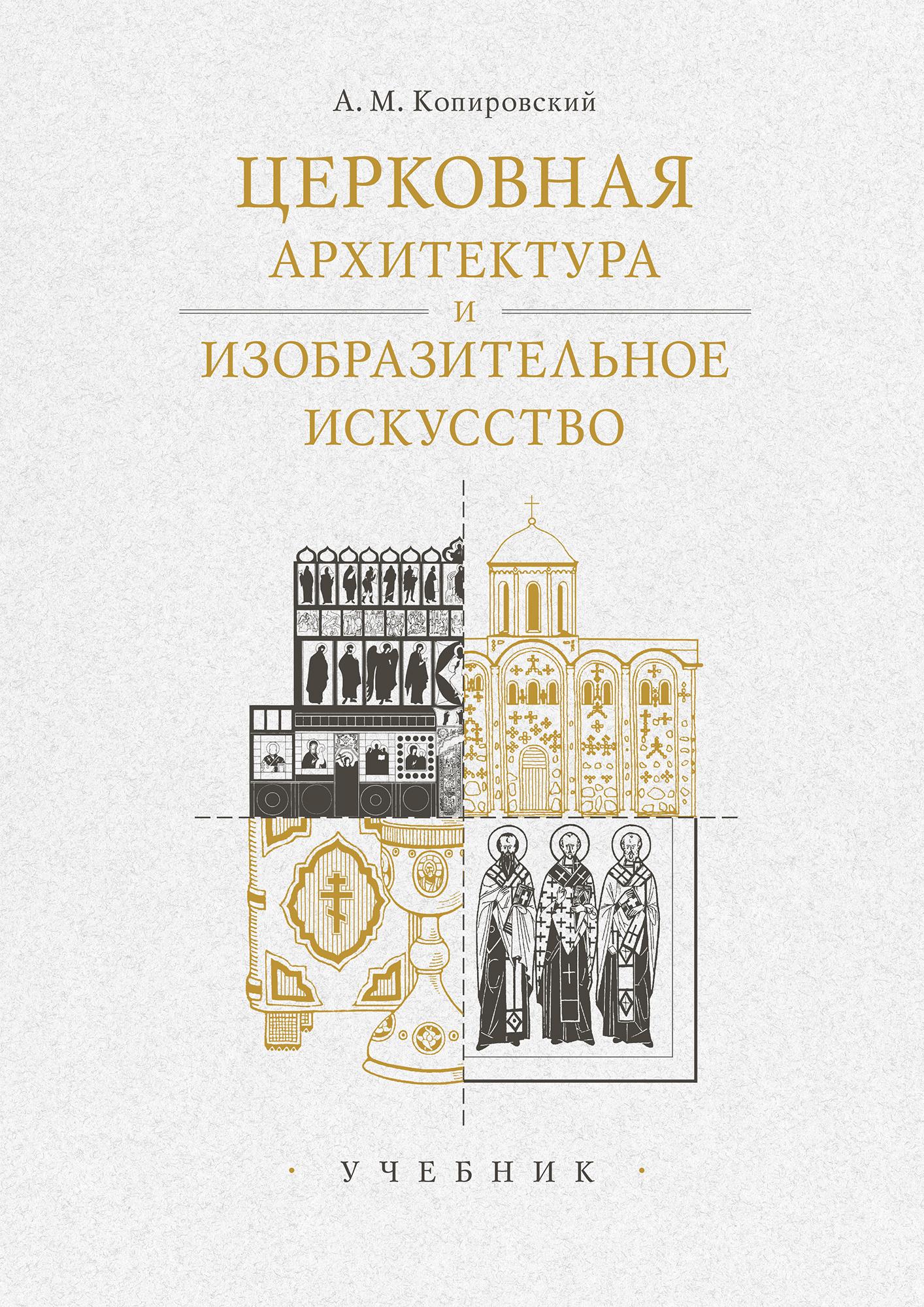 А. М. Копировский Церковная архитектура и изобразительное искусство. Учебник