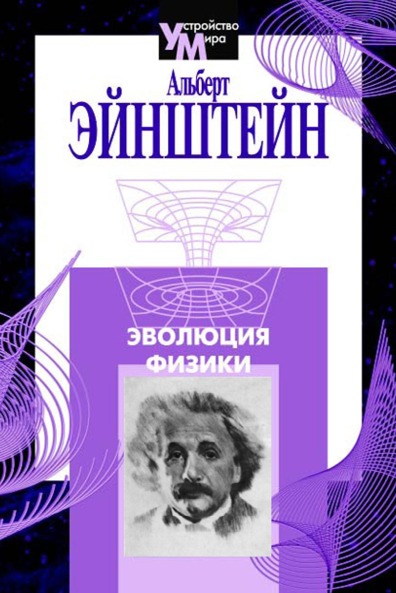 Альберт Эйнштейн Эволюция физики (сборник) эволюция физики