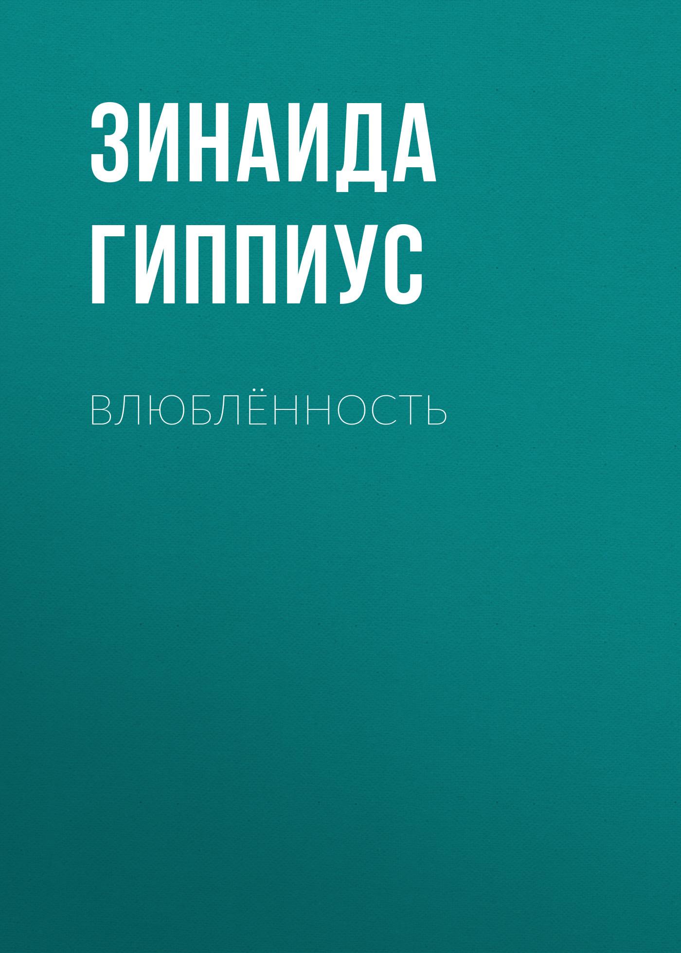 Зинаида Гиппиус Влюблённость буткова о зинаида гиппиус муза д с мережковского