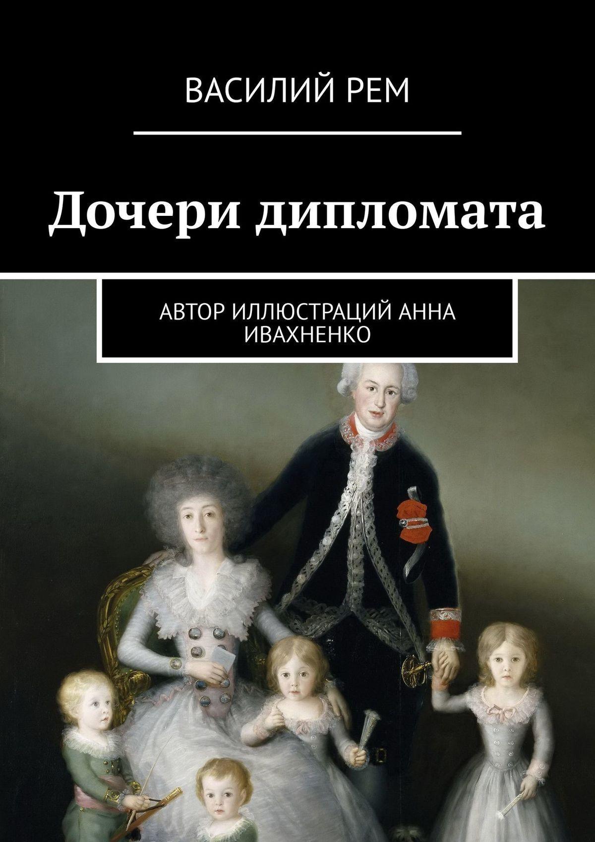 Василий Рем Дочери дипломата. Рожденный вСССР василий рем стихи длявсех рожденный вссср