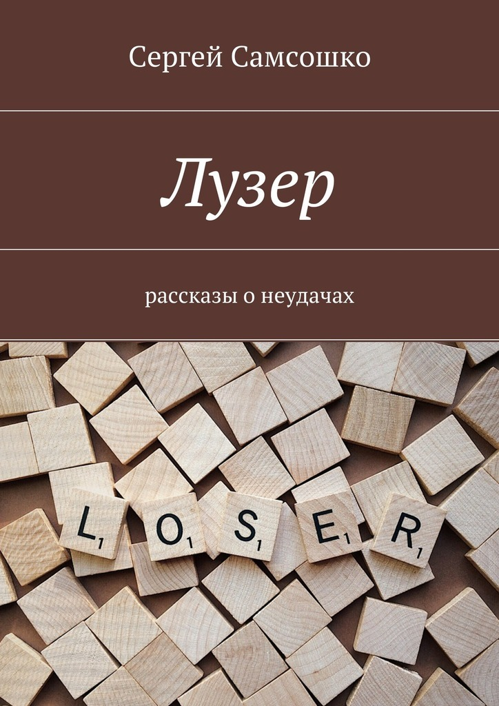 Сергей Самсошко Лузер. Рассказы онеудачах владимир соколов лузер