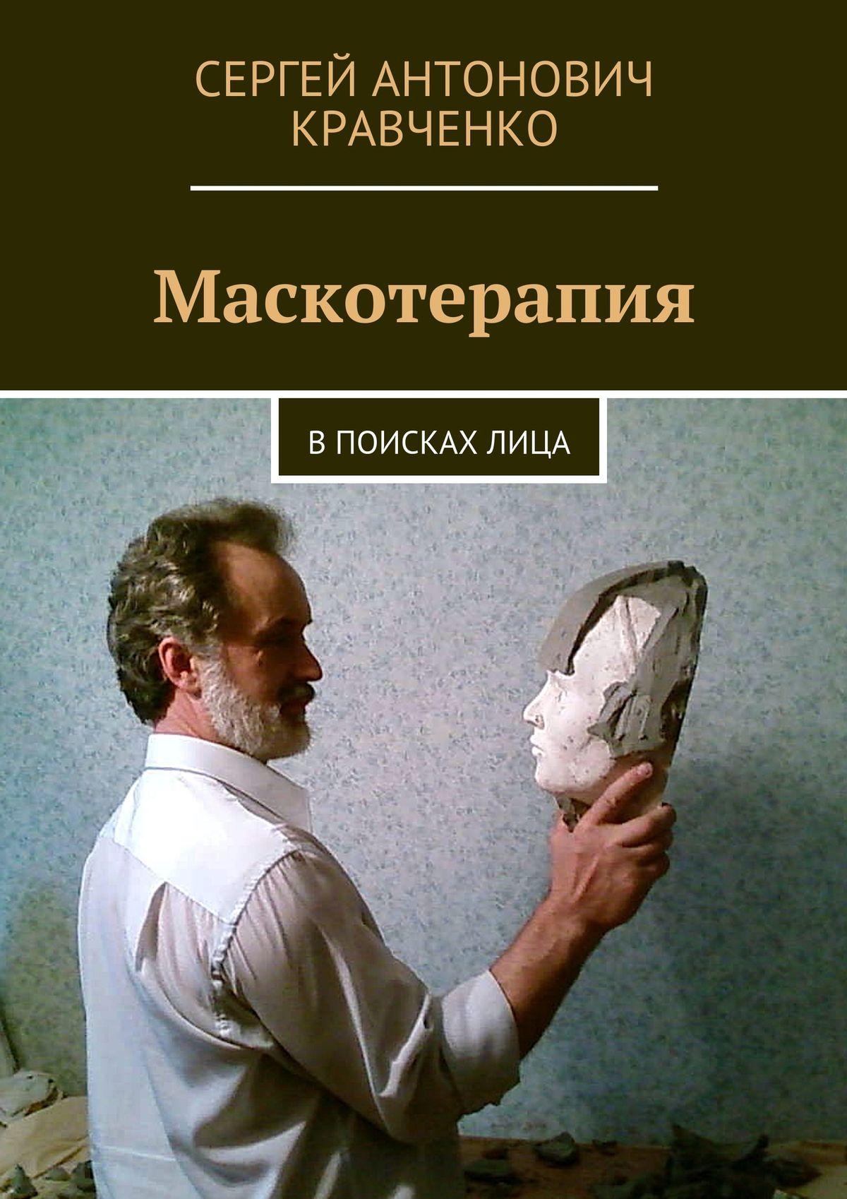 Сергей Антонович Кравченко Маскотерапия. В поисках лица цена
