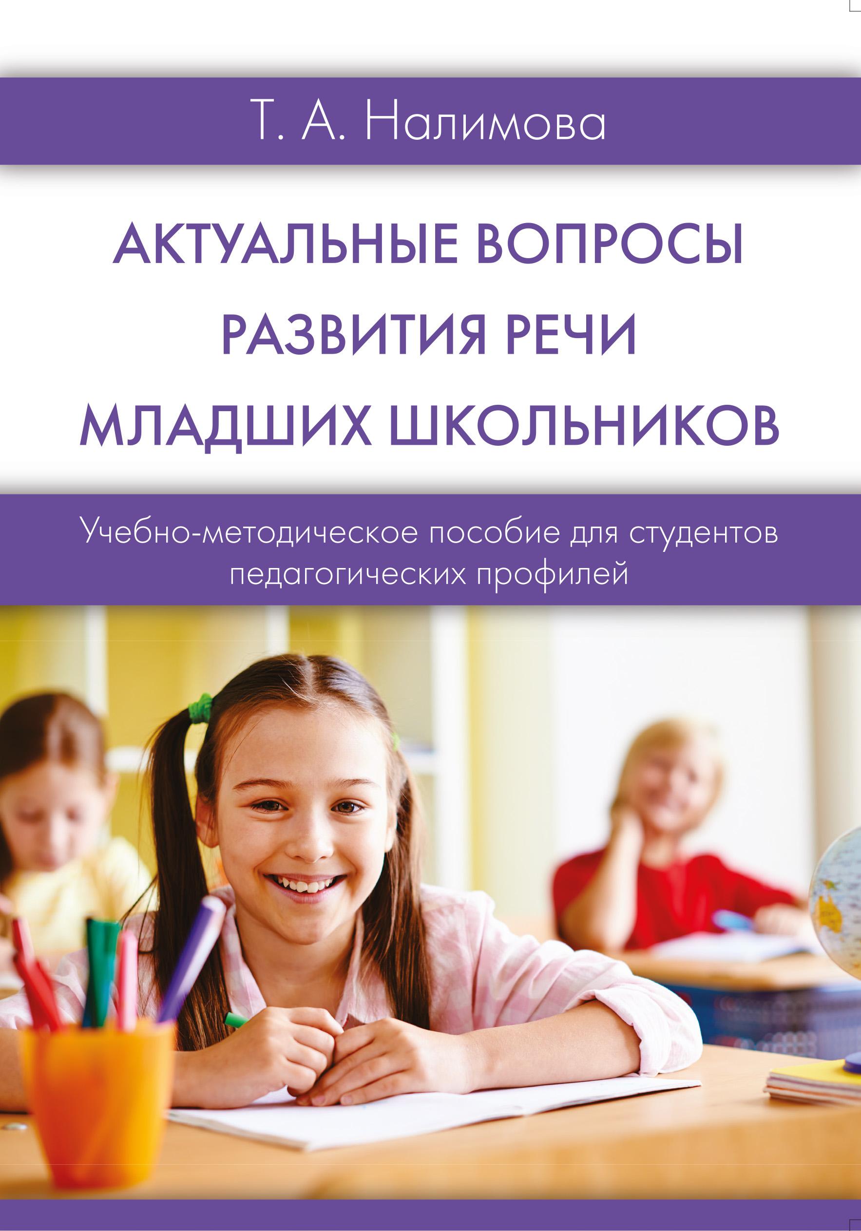 Татьяна Налимова Актуальные вопросы развития речи младших школьников