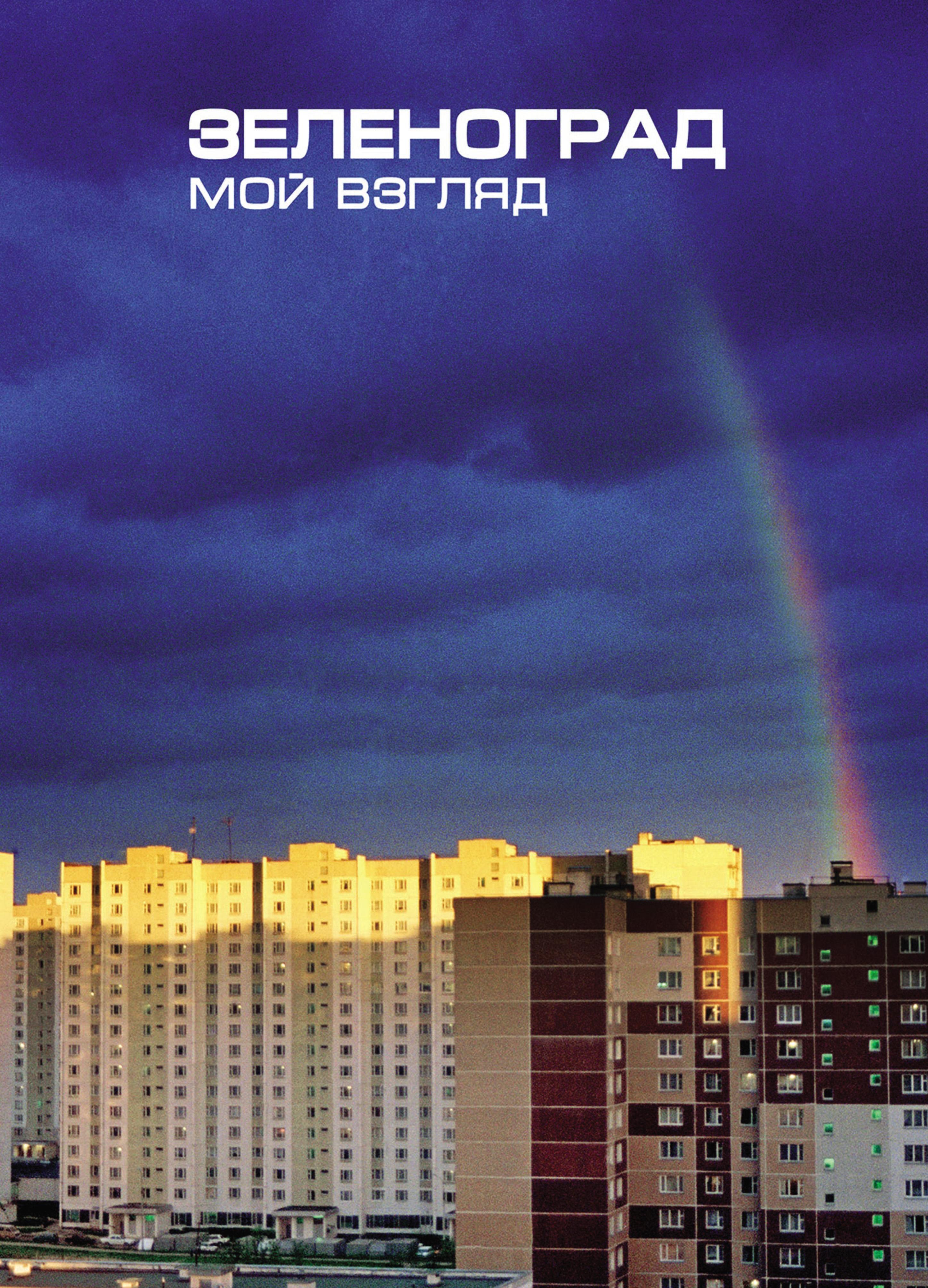 Зеленоград. Мой взляд. Фотоальбом