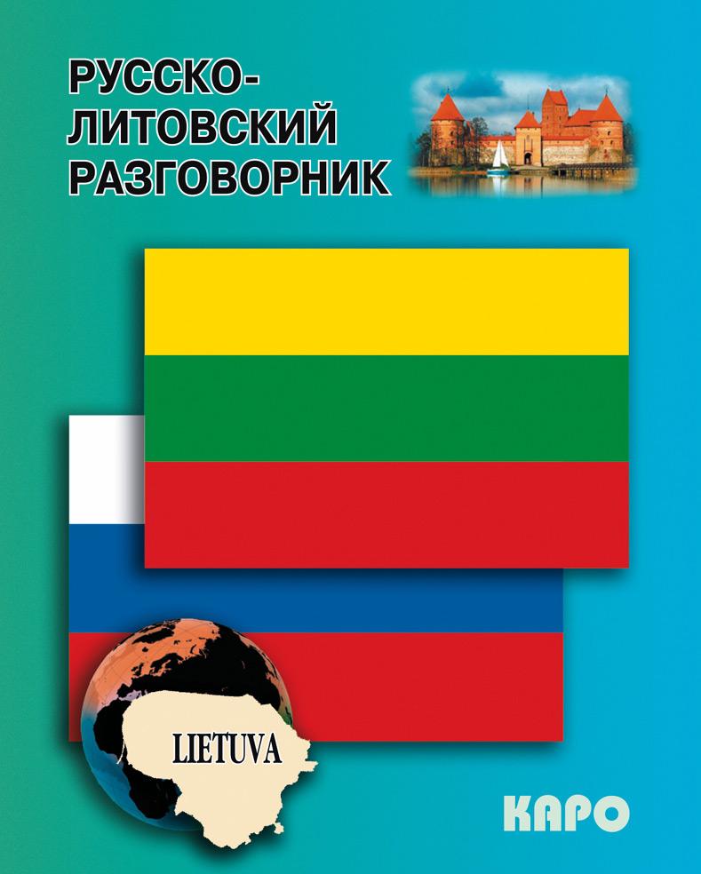Отсутствует Русско-литовский разговорник отсутствует русско американский разговорник russian american english phrasebook
