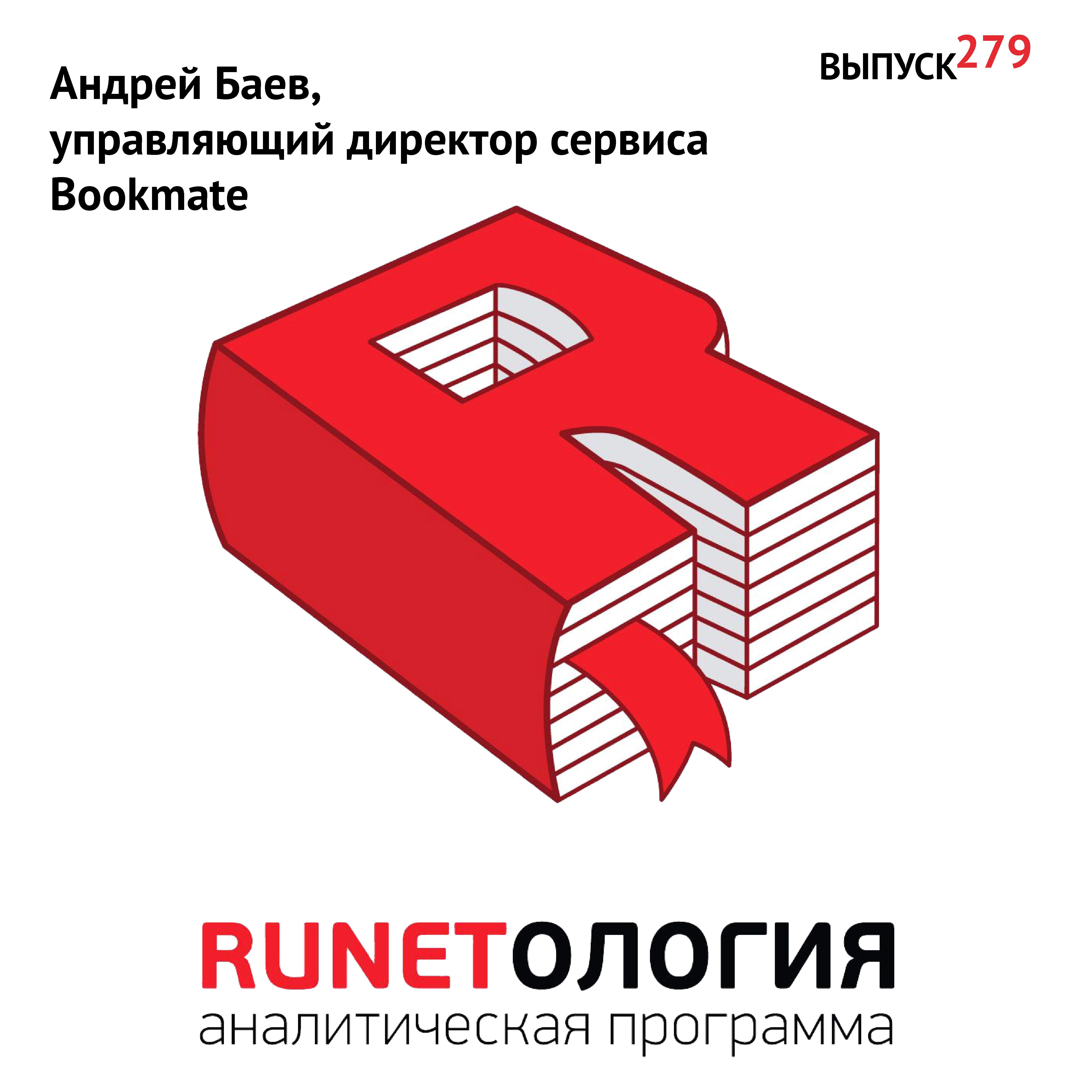 Максим Спиридонов Андрей Баев, управляющий директор сервиса Bookmate
