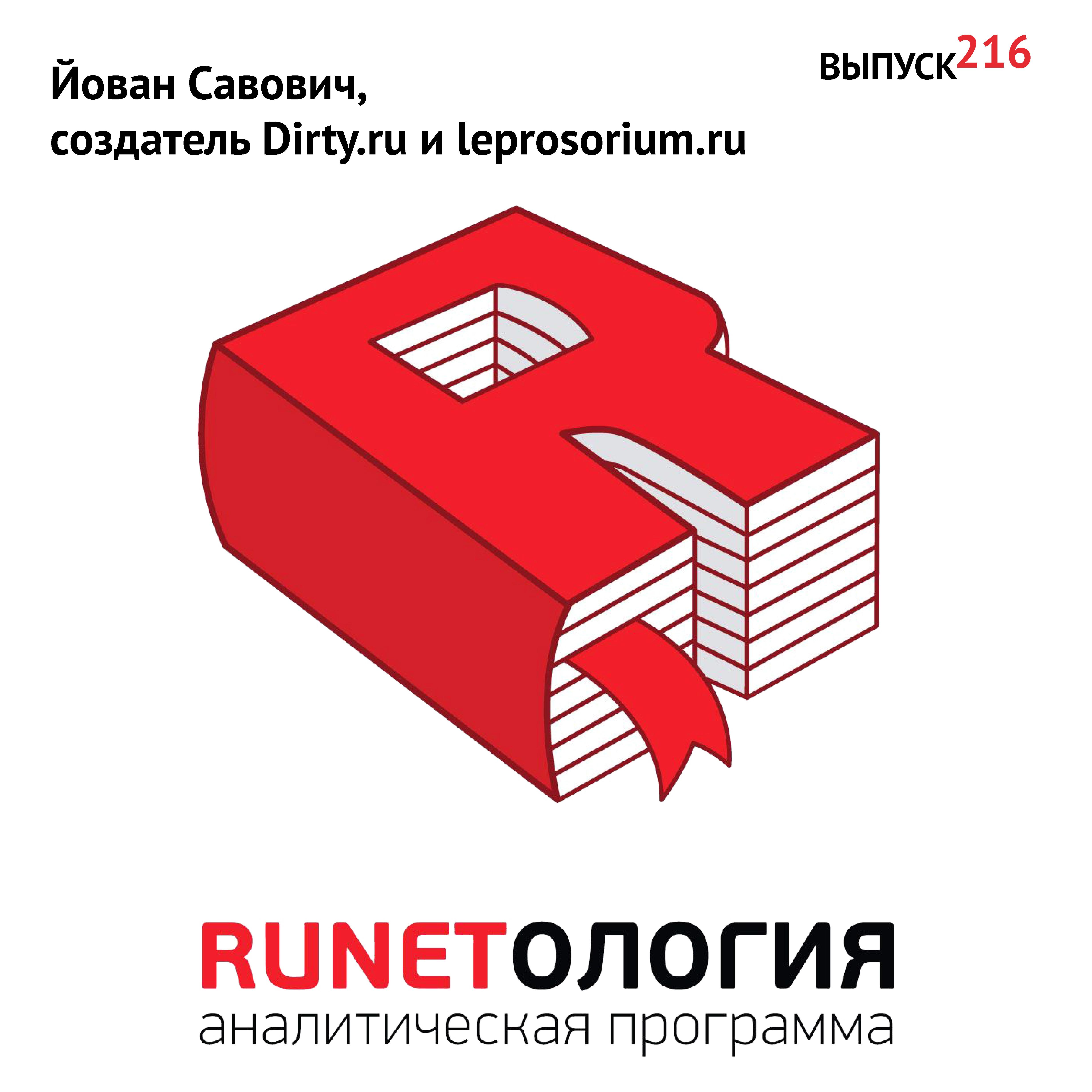 Максим Спиридонов Йован Савович, создатель Dirty.ru и leprosorium.ru цена 2017