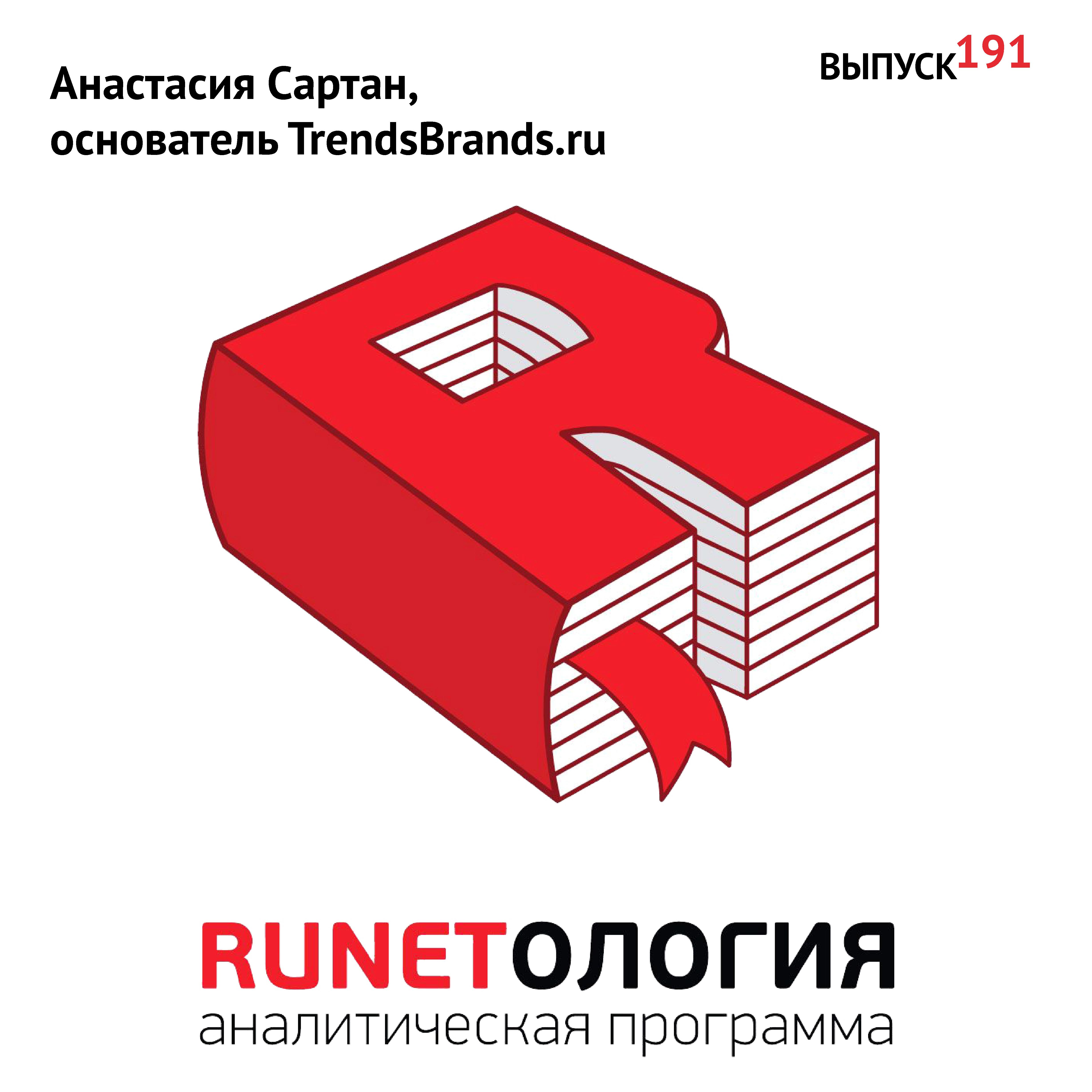 Максим Спиридонов Анастасия Сартан, основатель TrendsBrands.ru
