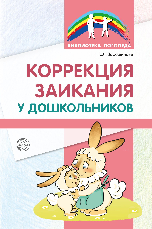 Е. Л. Ворошилова Коррекция заикания у дошкольников цены онлайн