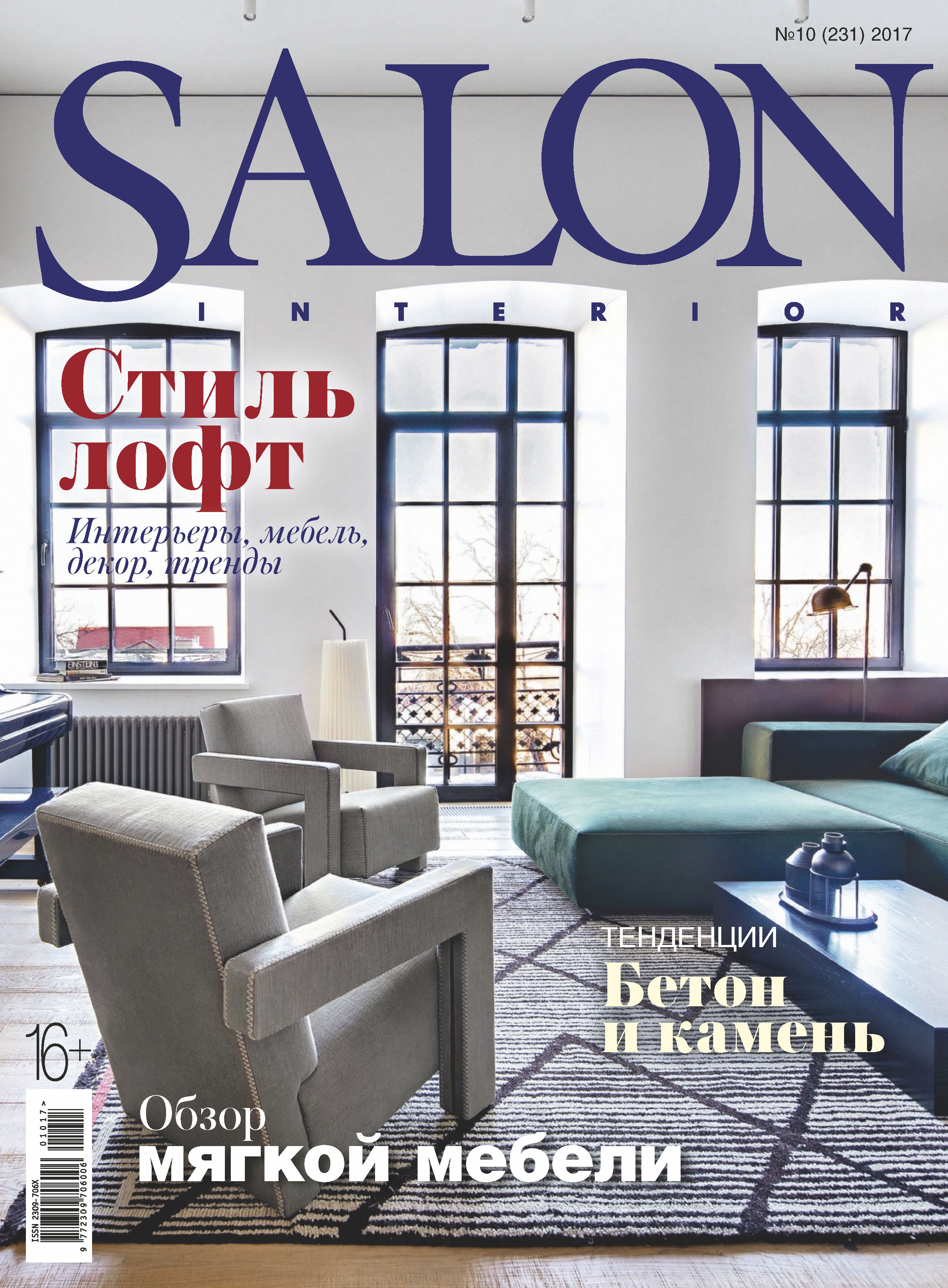 Отсутствует SALON-interior №10/2017