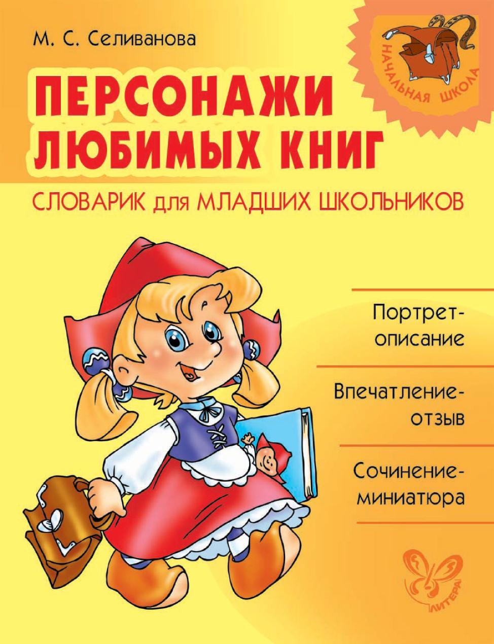 М. С. Селиванова Персонажи любимых книг. Словарик для младших школьников